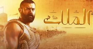Una serie sobre un faraón genera controversia en Egipto por sus anacronismos